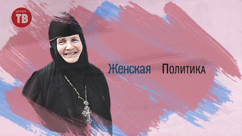 «Женская политика» Игумения Христина 06.07.2020