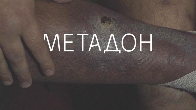 Что будет если начнешь колоться метадоном