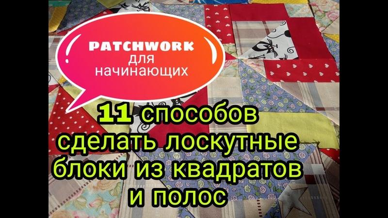 Лоскутное шитье для начинающих 11 способов пошива лоскутных блоков из квадратов и полос Patchwork