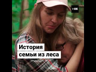 Семья из Донбасса бежала от войны и целый год прожила в подмосковном лесу