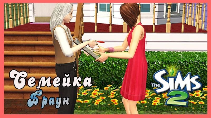 The Sims 2 | Cемейка Браун | Пытаемся знакомиться