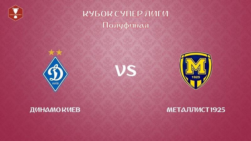 Динамо Киев - Металлист 1925