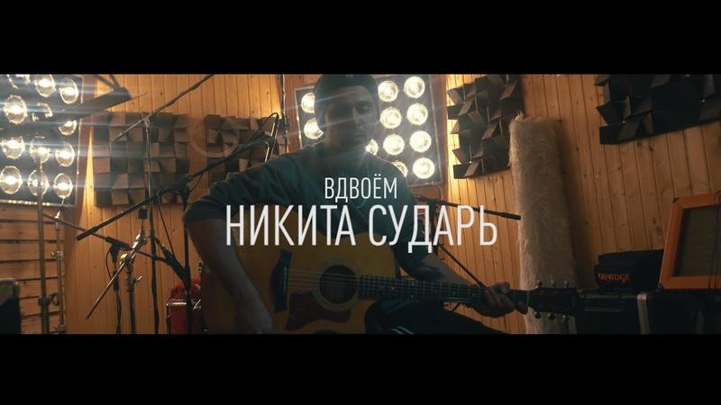 Никита Сударь вдвоем Премьера клипа 2020