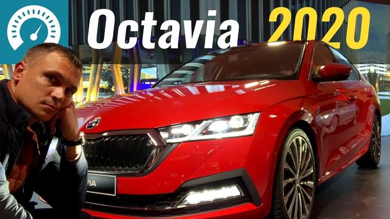 Новая Octavia A8 2020 Skoda разрывает Golf. Шкода Октавия