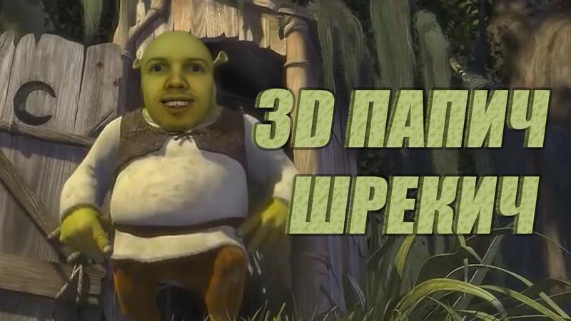 3D Папич - микро - Шрекич (тизер)