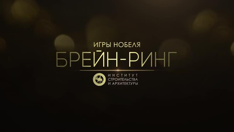 БРЕЙН - РИНГ Игры Нобеля (official teaser 2019)