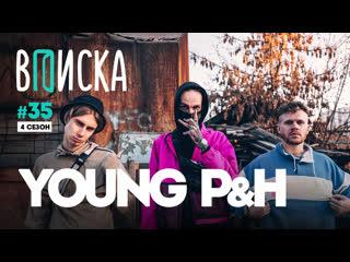 Вписка и Пимп (Young P&H): заморозка BRB Show, Оксимирон, Рома Англичанин, почему не снимает маску