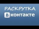 DoHoD Раскрутка Вконтакте 2017. Как раскрутить группу в ВК без накрутки подписчиков, офферов и ботов