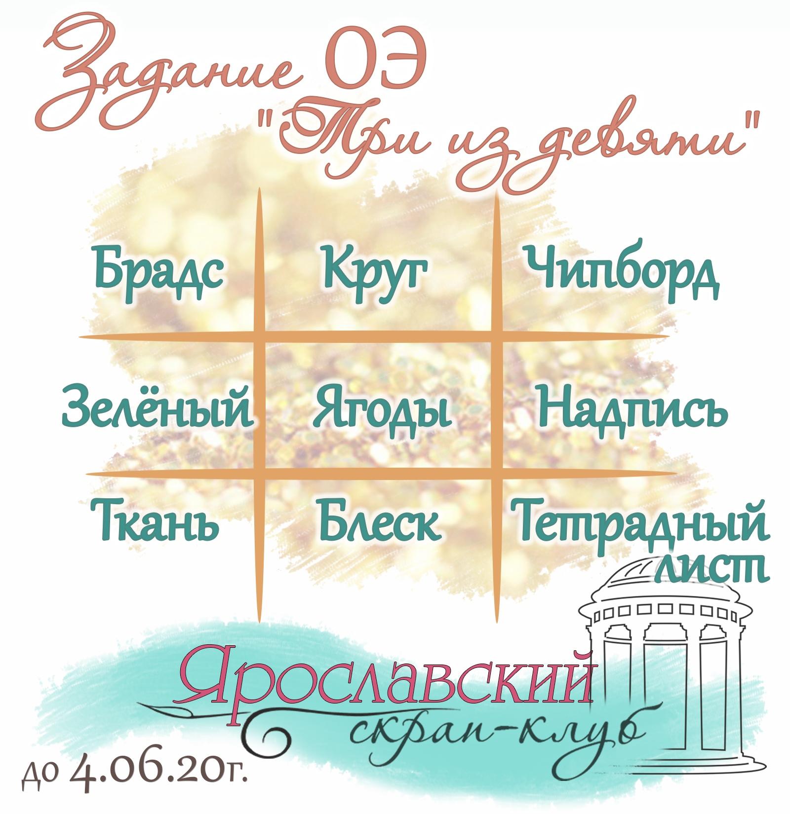 """ОЭ """"Три из девяти"""" до 04.06.2020 г."""