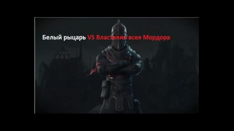 Повелитель всея Мордора 3