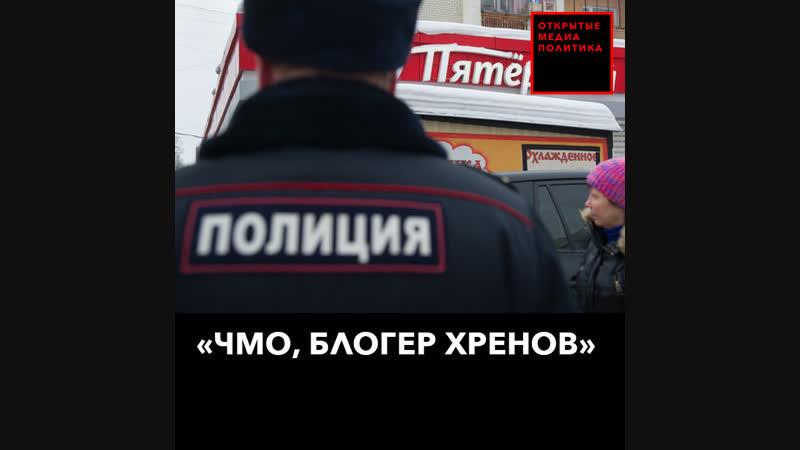 Майор полиции набросился на московского блогера