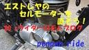 エストレヤのセルモーターを直そう! 80'sライダーのモトブログ