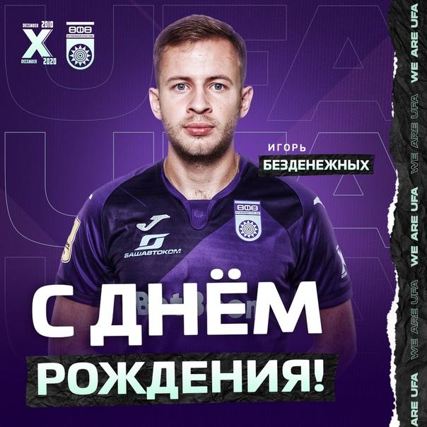 Футбольный клуб Уфа / ФК Уфа / FC UFA