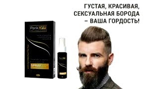 ParikOFF - Спрей для роста волос и бороды!