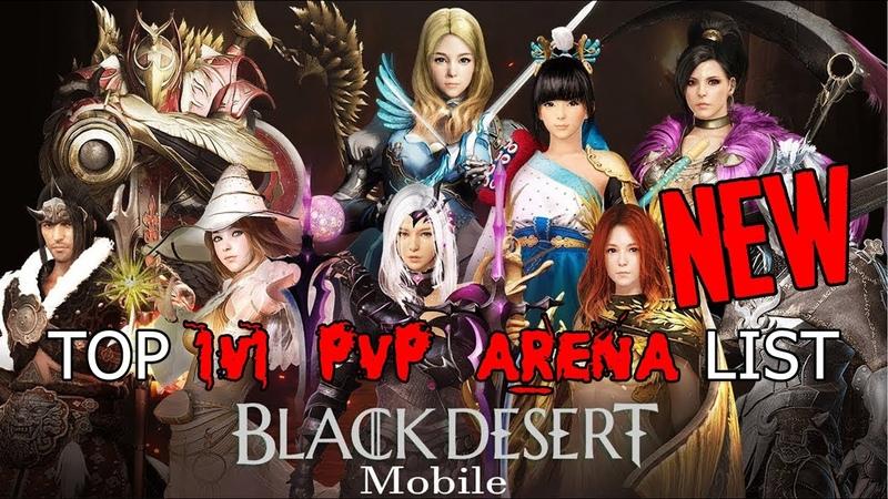 📋 Top Classes List in PVP - Black Desert Mobile KR (검은사막 모바일)