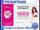 Розыгрыш сертификат на обучение 1000 руб. от школы Виктория 02.07.2020 г