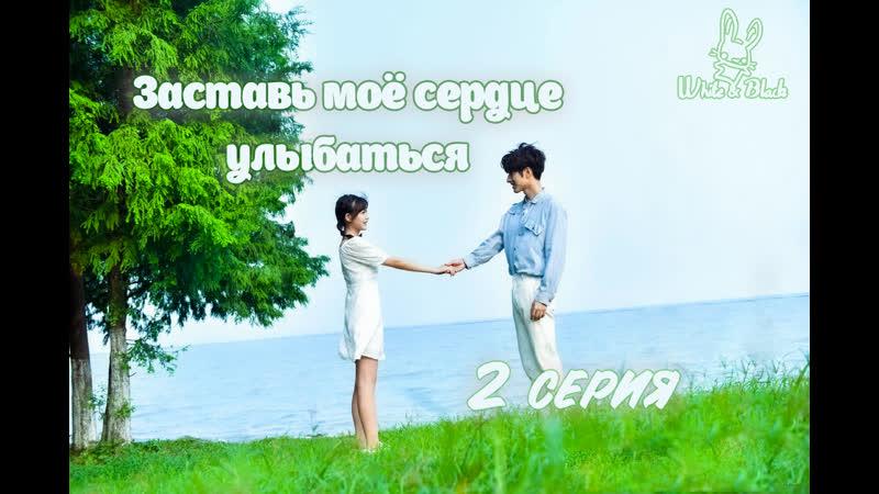 [0224] Заставь моё сердце улыбнутьсяMake My Heart Smile [рус. саб]