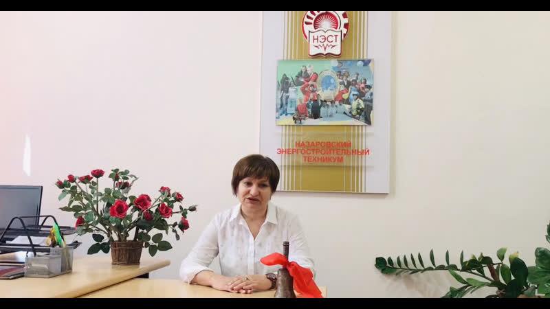 Поздравление директора Волхонской Татьяны Викторовны