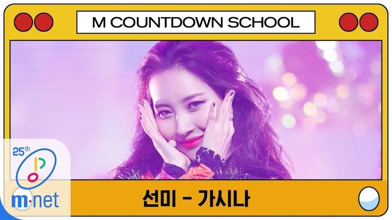 SUNMI Gashina MCD School Special M COUNTDOWN 200402 EP.659
