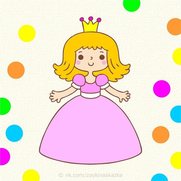 ПРИНЦЕССА Аппликация из бумажных кружочковЯ принцесса, я из книжки.Все девчонки и мальчишкиЗнают: в сказках про принцессМного радостных