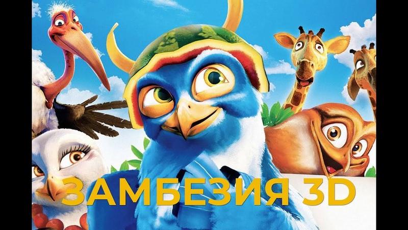 Замбезия 3D 2012 мультфильм