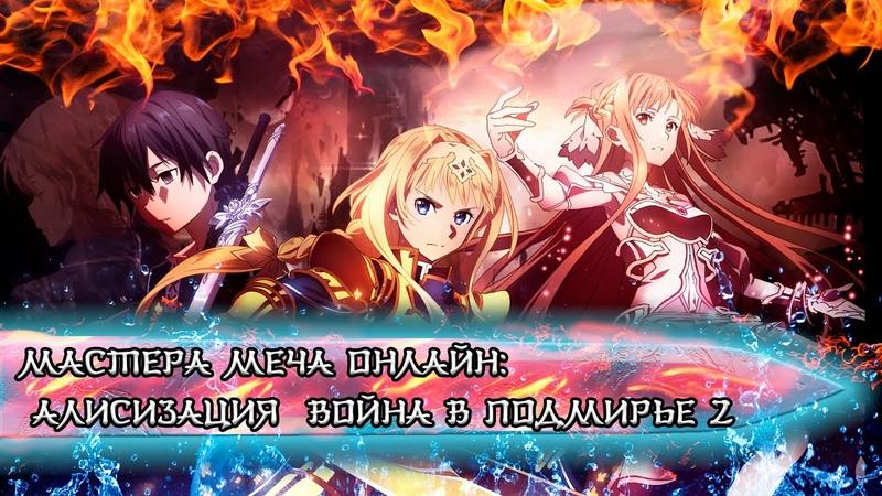 Мастера Меча Онлайн Алисизация Война в Подмирье 2 Финал Трейлер на русском 3