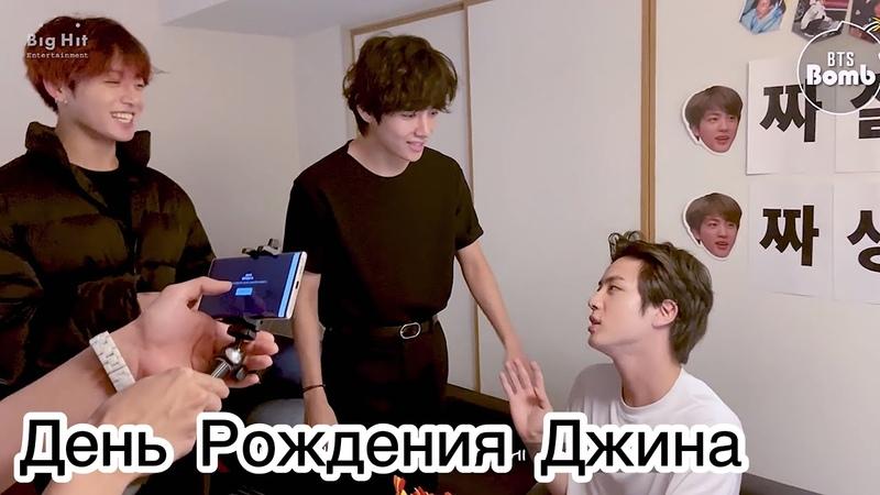 Озвучка by Kyle ДЕНЬ РОЖДЕНИЯ ДЖИНА 2019 СЮРПРИЗ BTS