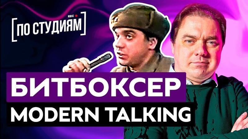 Мы нашли битбоксера Modern Talking! Макс МАГНИТОФОН - Первое интервью! Великий и уникальный, Пивун
