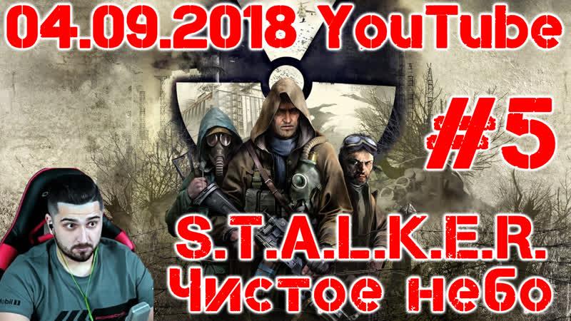 Hard Play ● 04.09.2018 ● YouTube серия ● S.T.A.L.K.E.R.: Чистое небо 5