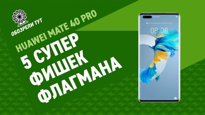 Обзор Huawei Mate 40 Pro нереальная производительность и камера на 50 Мп