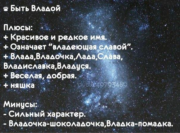 профессиональные женские имена картинки с именем влада его связано исконно
