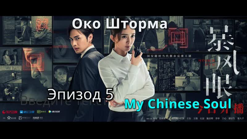 MCS Око Шторма Storm eye 2021 5 серия русс саб Перевод My Chinese Soul
