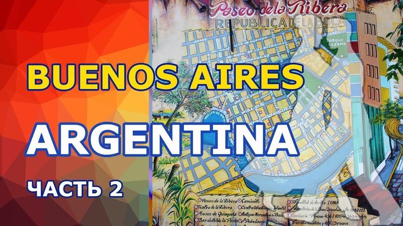 Экскурсия по Буэнос Айресу и паром в Уругвай Часть 2 Аргентина Уругвай