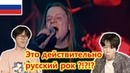 Первая реакция корейских музыкантов на клип Кипелов - Я свободен Клип