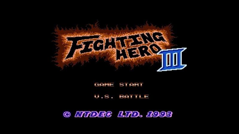 Турнир (Tournament) по игре: Fighting Hero III (NES) - 8) (tubustd VS Newman) - 30.08.19