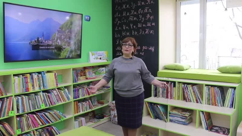 Библиотека-филиал № 12. Экскурсия по модельной библиотеке.