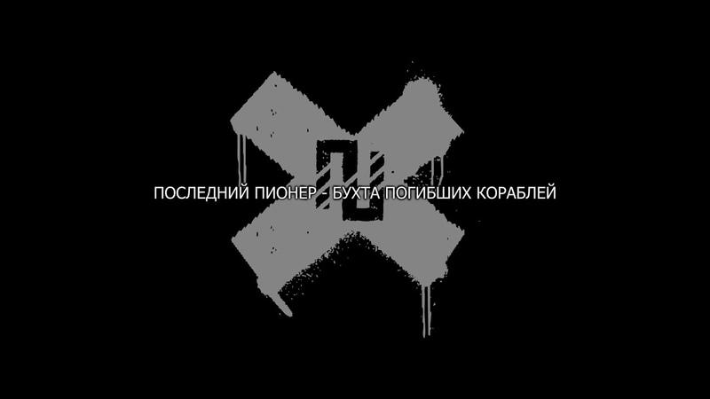 Трейлер клипа Последний пионер Бухта погибших кораблей