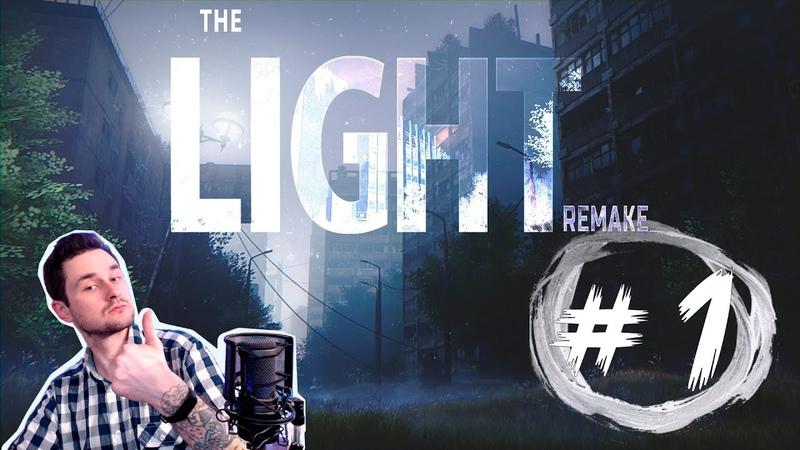The Light Remake жизнь после людей