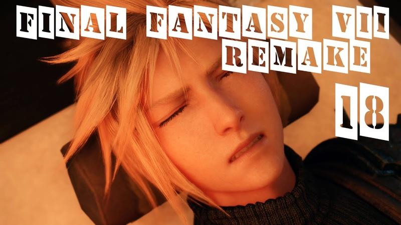 Final Fantasy VII Remake Прохождение на русском Серия 18 Всё что угодно ради спасения Тифы