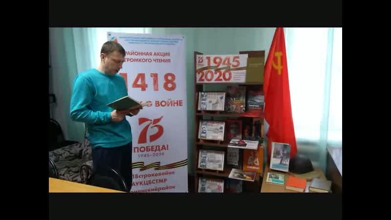 20 Успенская сельская библиотека Золотарев Ян Александрович Катаев В П Сын полка VID 20200227 165340