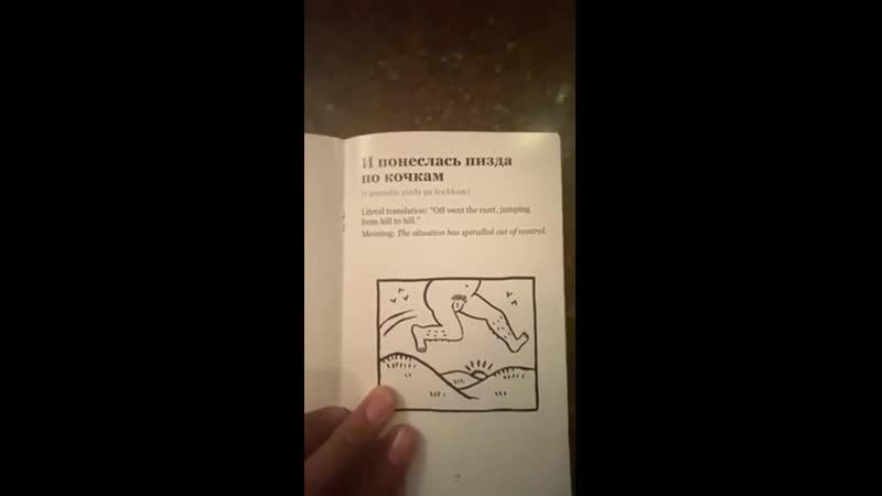 Книга по русскому мату для американцев МАТ 18
