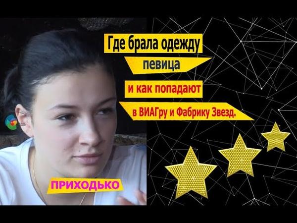 Анастасия Приходько Где брала одежду Приходько и как попадают в ВИАГру и Фабрику Звезд