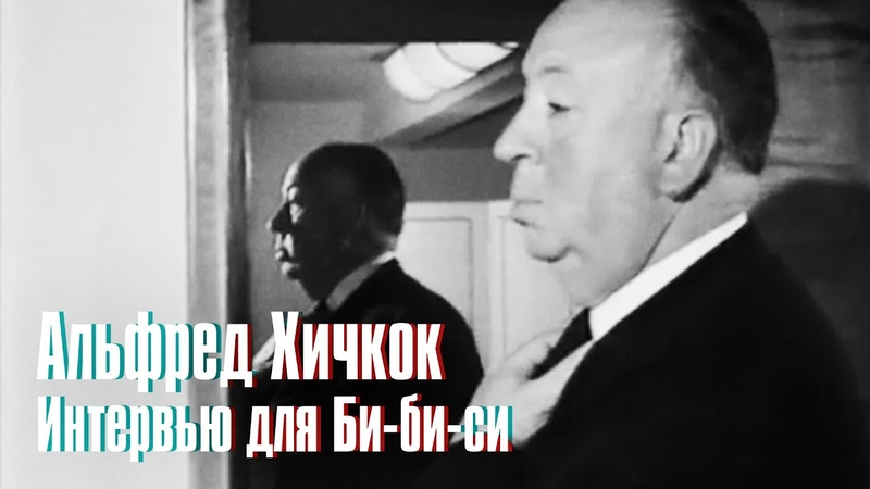 Альфред Хичкок - Интервью для Би-би-си