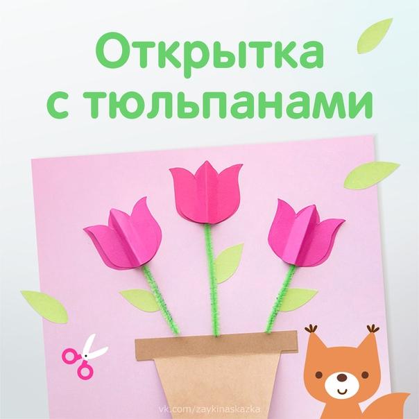 ОБЪЁМНАЯ ОТКРЫТКА С ТЮЛЬПАНАМИ Простая и красивая поделка для детей