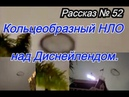 Рассказ № 52 Кольцеобразный НЛО над Диснейлендом, Лос-Анджелес,США