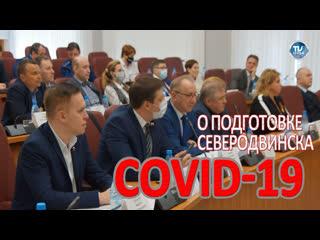 Депутаты Северодвинска отклонили вопрос о подготовке Северодвинска к новой инфекции COVID-19