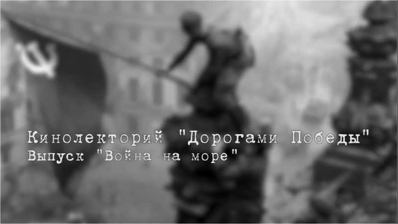 Кинолекторий ПГУ Война на море
