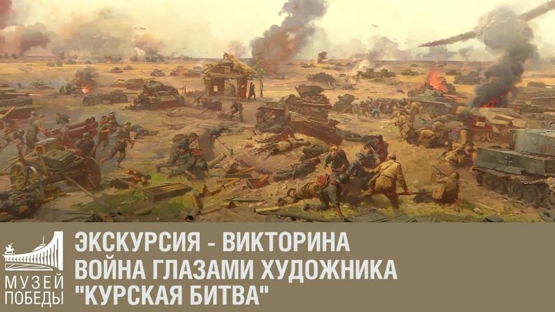 Экскурсия - викторина Война глазами художника, диорама Курская битва
