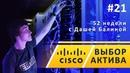 52 недели богатства с Дашей Балиной - 21 выпуск. Выбор актива. Cisco Systems