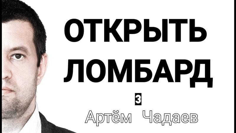 КАК ОТКРЫТЬ ЛОМБАРД часть 3